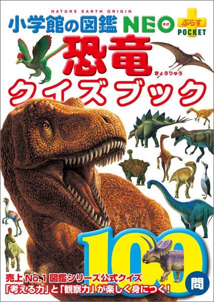 恐竜クイズブック (小学館の図鑑NEO+POCKET) [ 富田幸光 ]
