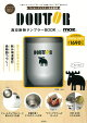 DOUTOR 真空断熱タンブラーBOOK feat. moz