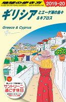 A24 地球の歩き方 ギリシアとエーゲ海の島々&キプロス 2019〜2020