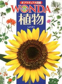 植物 (ポプラディア大図鑑WONDA) [ 池田博 ]
