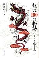 龍の100の物語