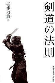 剣道の法則改訂新版 [ 堀篭敬蔵 ]