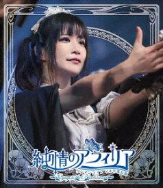 純情のアフィリア ワンマンライブ マホ卒業公演 ~Voyage to the Blue Ocean~【Blu-ray】 [ 純情のアフィリア ]