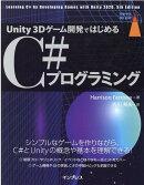 Unity 3Dゲーム開発ではじめるC#プログラミング