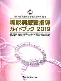 糖尿病療養指導ガイドブック(2019) 糖尿病療養指導士の学習目標と課題 [ 日本糖尿病療養指導士認定機構 ]