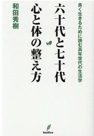 六十代と七十代心と体の整え方 [ 和田秀樹(心理・教育評論家) ]