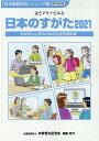 日本のすがた(2021) 表とグラフでみる社会科資料集 [ 矢野恒太記念会編集 ]