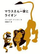 【謝恩価格本】マウスさん一家とライオン