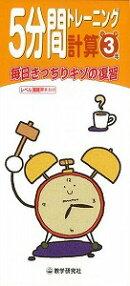 【バーゲン本】【送料無料】計算(小学3年)【バーゲンブック】