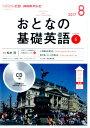 NHKテレビおとなの基礎英語(8月号) (<CD>)