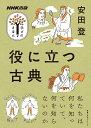 NHK出版 学びのきほん 役に立つ古典 (教養・文化シリーズ) [ 安田 登 ]