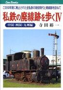 【謝恩価格本】私鉄の廃線跡を歩く4 中国・四国・九州編
