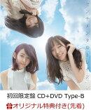 【楽天ブックス限定先着特典】センチメンタルトレイン (初回限定盤 CD+DVD Type-B) (生写真付き)