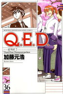 Q.E.D.証明終了(36)