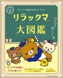 リラックマ検定公式ガイドブック リラックマ大図鑑