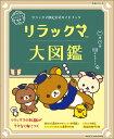 リラックマ検定公式ガイドブック リラックマ大図鑑 (生活シリーズ) [ サンエックス ]