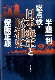 総点検・日本海軍と昭和史 [ 半藤一利 ]