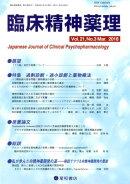 臨床精神薬理(Vol.21 No.3(Mar)