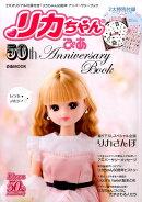リカちゃんぴあ50th ANNIVERSARY BOOK