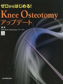 ゼロからはじめる!Knee Osteotomyアップデート [ 日本Knee Osteotomyフォーラ ]