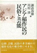 【バーゲン本】アジア稲作民の民俗と芸能