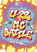 U-22 MC BATTLE 2017 FINAL