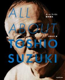 ALL ABOUT TOSHIO SUZUKI [ 永塚 あき子 ]