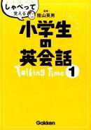 しゃべって覚える小学生の英会話Talking Time(1)