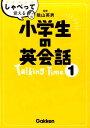 しゃべって覚える小学生の英会話Talking Time(1) [ 学研教育出版 ]
