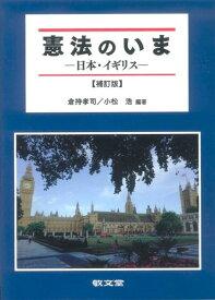 憲法のいま補訂版 日本・イギリス [ 倉持孝司 ]