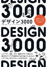 デザイン3000 [ 大谷 秀映 ]
