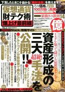 仮想通貨財テク術爆上げ最前線(vol.2)