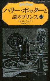 ハリー・ポッターと謎のプリンス(6-3) (静山社ペガサス文庫) [ J.K.ローリング ]