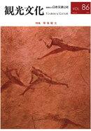 【POD】機関誌観光文化第86号 特集 環境観光