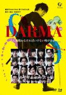 劇団TEAM-ODAC 第17回本公演『DARMA〜ダルマ〜』