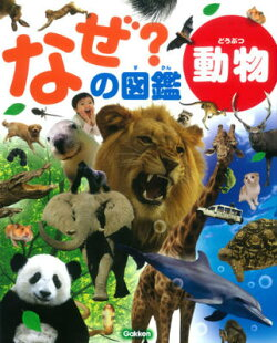 なぜ?の図鑑(動物)