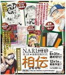 NARUTO第1話複製原稿BOX