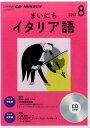 NHKラジオまいにちイタリア語(8月号) (<CD>)