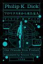 フロリクス8から来た友人 (ハヤカワ文庫SF) [ フィリップ・K・ディック ]