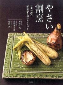 やさい割烹 日本料理の「野菜が8割」テクニック [ 野崎 洋光 ]