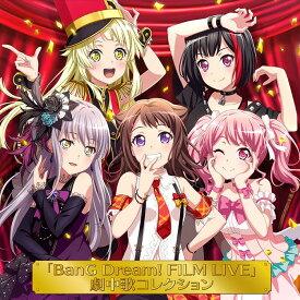 「BanG Dream! FILM LIVE」劇中歌コレクション [ (アニメーション) ]