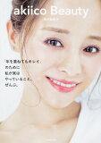 akiico Beauty