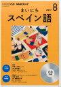 NHKラジオまいにちスペイン語(8月号) (<CD>)
