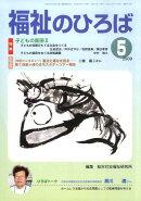 福祉のひろば(2009年5月号)