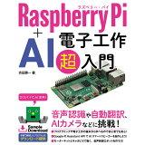 Raspberry Pi+AI 電子工作超入門
