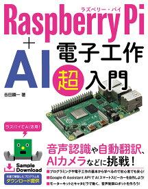Raspberry Pi + AI 電子工作超入門 [ 吉田顕一 ]