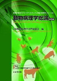 動物病理学総論 第3版 [ 日本獣医病理学専門家協会 ]
