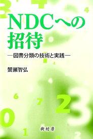 NDCへの招待 図書分類の技術と実践 [ 蟹瀬智弘 ]