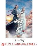 【楽天ブックス限定全巻購入特典対象】陳情令 Blu-ray BOX3【初回限定版】(A3ポスター2枚+ブロマイド2枚セット)【…