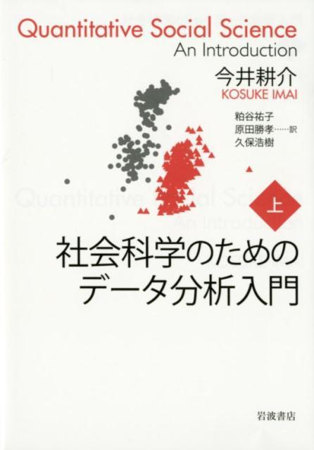 社会科学のためのデータ分析入門(上) [ 今井耕介 ]